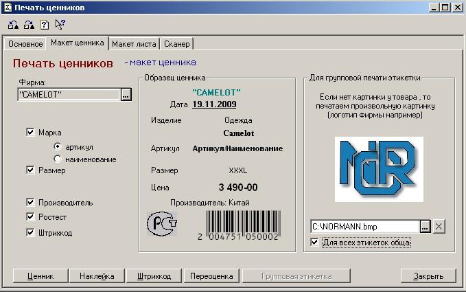 программа для печати фотографий русские